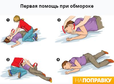 Как уложить человека, который потерял сознание