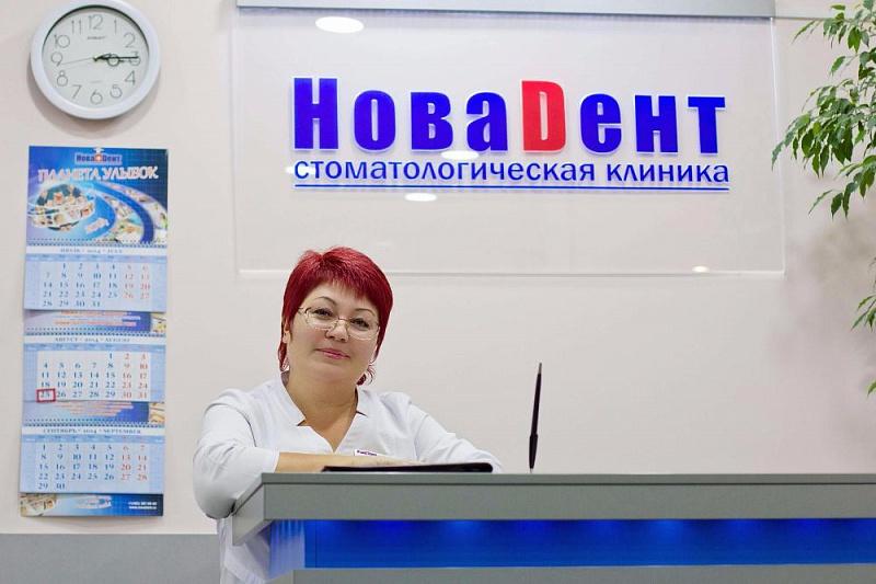 Нова дент стоматологическая клиника москва официальный сайт