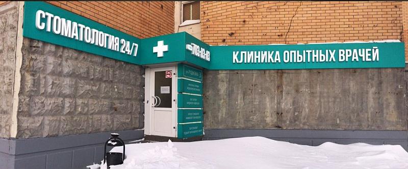 Справка от стоматолога Нагорный район официальная медсправка нового образца с доставкой москве